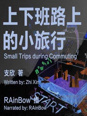 cover image of 上下班路上的小旅行