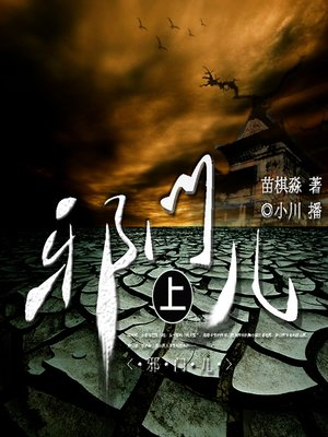 cover image of 邪门(上)