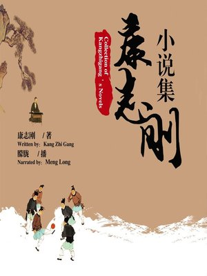 cover image of 康志刚小说集