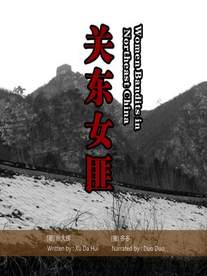 cover image of 关东女匪