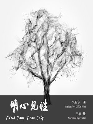 cover image of 明心见性