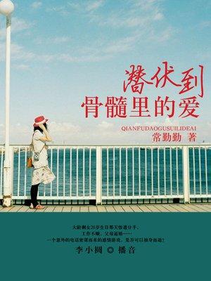 cover image of 潜伏到骨髓里的爱