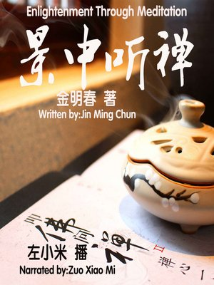 cover image of 景中听禅