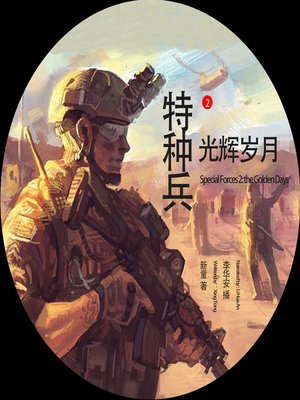 cover image of 特种兵.2