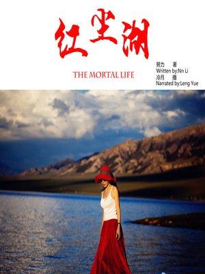 cover image of 红尘湖