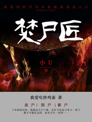 cover image of 焚尸匠