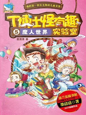 cover image of T博士 5