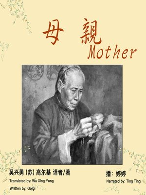 cover image of 母亲