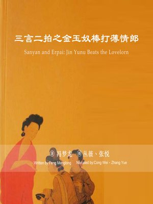 cover image of 三言二拍