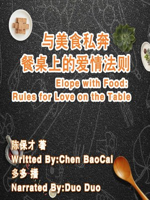 cover image of 与美食私奔