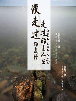 cover image of 没走过的是路,走过的是人生