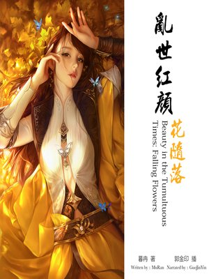 cover image of 乱世红颜