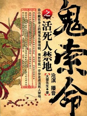 cover image of 鬼索命之活死人禁地