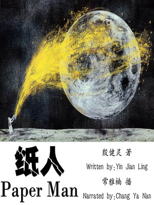 cover image of 纸人