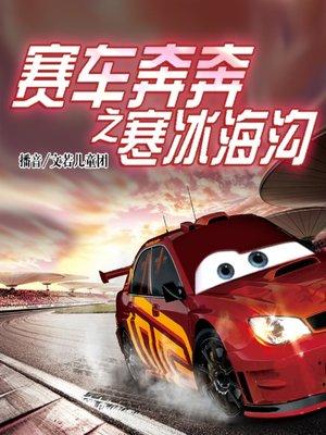 cover image of 赛车奔奔之寒冰海沟【有声剧】