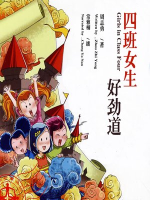 cover image of 四班女生好劲道
