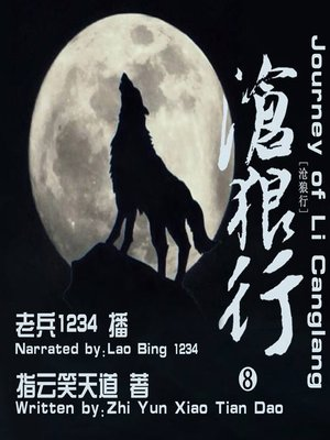 cover image of 沧狼行8