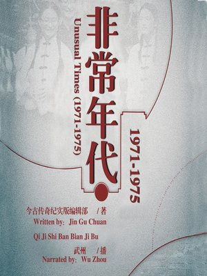 cover image of 非常年代(1971——1975)