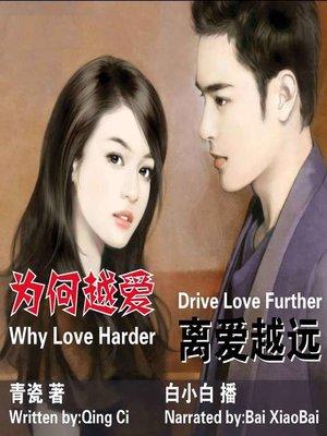 cover image of 为何越爱,离爱越远