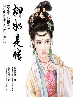 cover image of 秦淮八艳之柳如是传