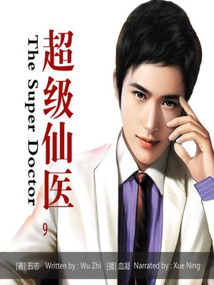 cover image of 超级仙医9