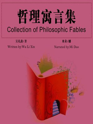cover image of 哲理寓言集