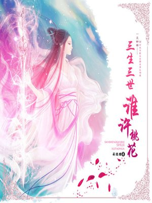 cover image of 三生三世谁许桃花