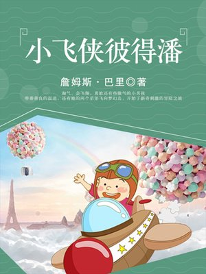 cover image of 小飞侠彼得潘