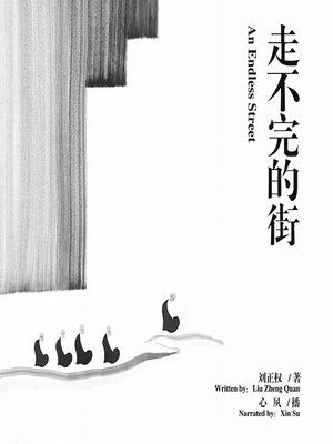 cover image of 走不完的街