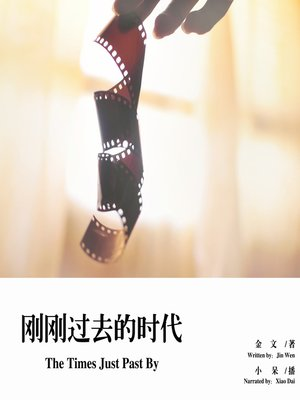 cover image of 刚刚过去的时代