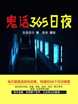 cover image of 鬼话365日夜