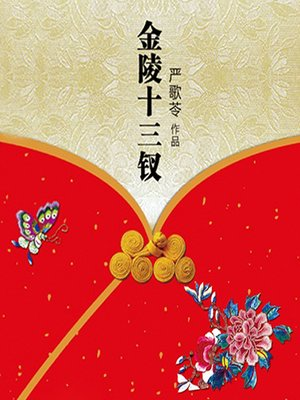 cover image of 金陵十三钗