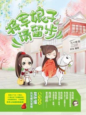 cover image of 将军娘子请留步 上