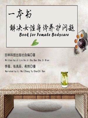 cover image of 一本书解决女性身体养护问题