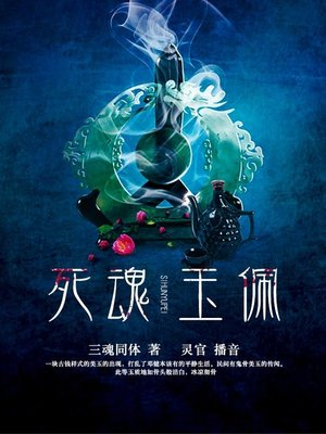 cover image of 死魂玉佩