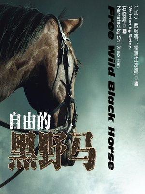 cover image of 自由的黑野马