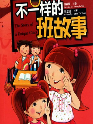 cover image of 不一样的班故事