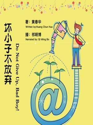 cover image of 坏小子不放弃