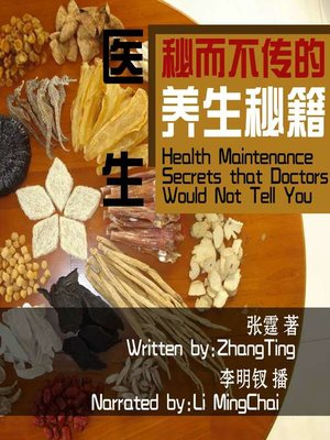 cover image of 医生秘而不传的养生秘籍