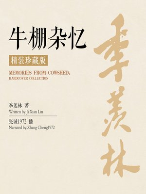 cover image of 牛棚杂忆:精装珍藏版