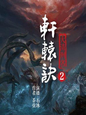 cover image of 轩辕诀(第二部)