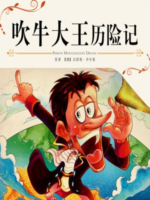 cover image of 吹牛大王历险记