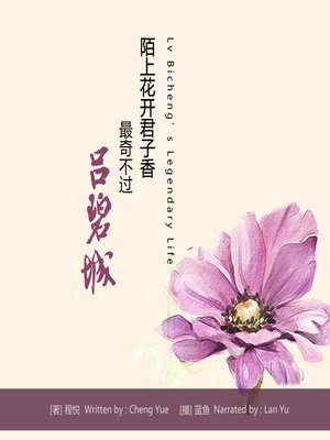 cover image of 陌上花开君子香最奇不过吕碧城