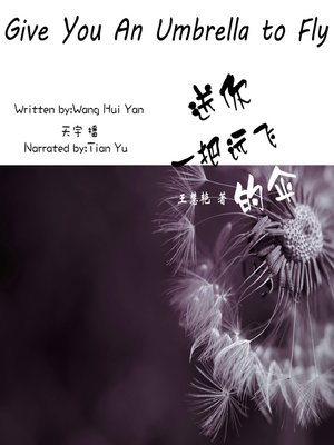 cover image of 送你一把远飞的伞