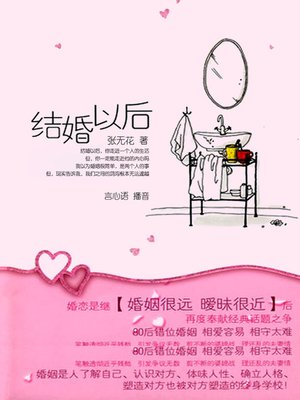 cover image of 结婚以后