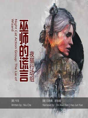 cover image of 夜猫行动组:巫师的谎言