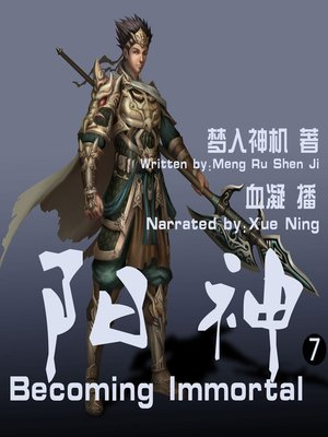 cover image of 阳神7