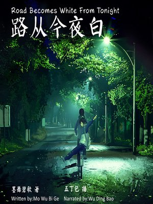 cover image of 路从今夜白