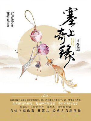 cover image of 塞上奇缘