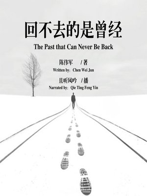 cover image of 回不去的是曾经